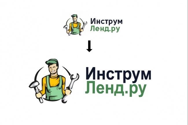 Отрисовка в вектор 13 - kwork.ru