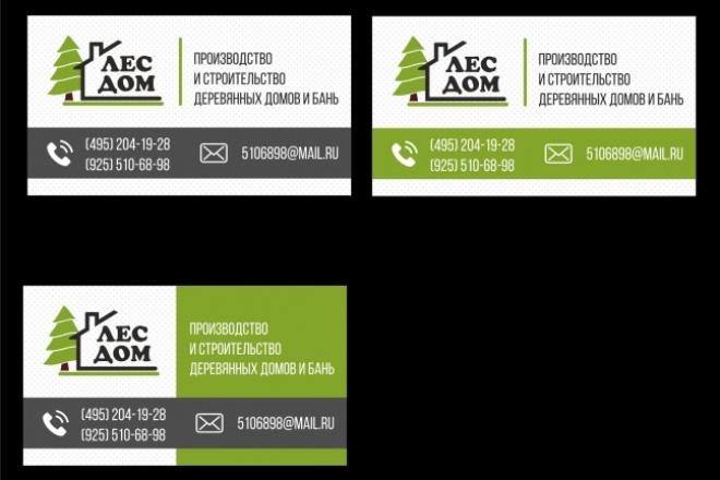 Дизайн визитки 98 - kwork.ru