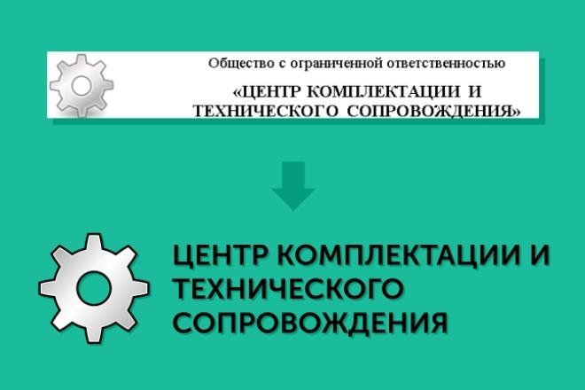 Преобразую в вектор растровое изображение любой сложности 86 - kwork.ru