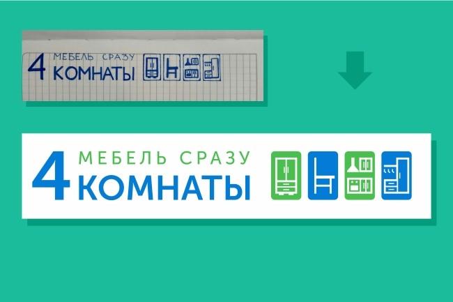 Преобразую в вектор растровое изображение любой сложности 41 - kwork.ru