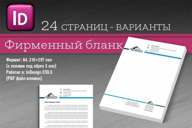 Разработка полиграфического издания 23 - kwork.ru