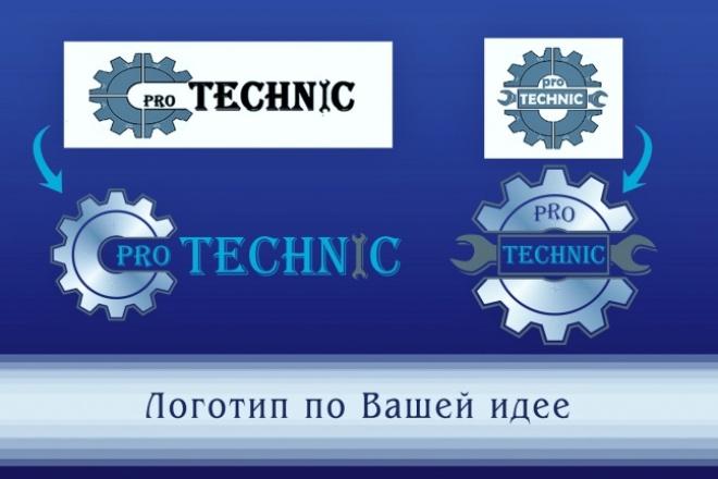 Создам логотип по вашей идее, рисунку 32 - kwork.ru
