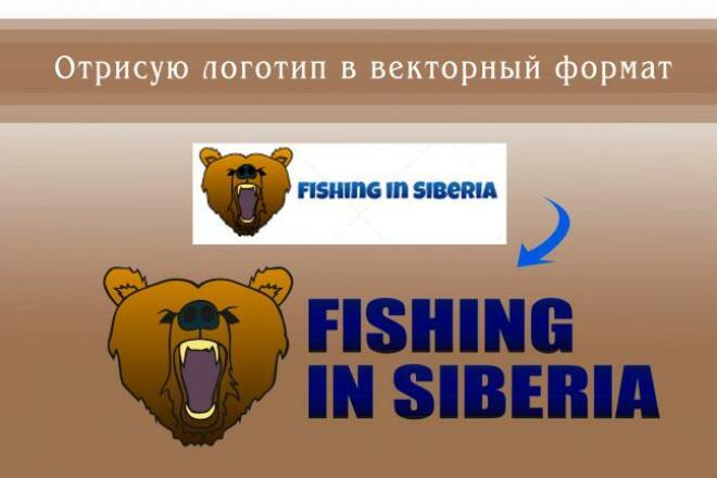 Создам логотип по вашей идее, рисунку 30 - kwork.ru