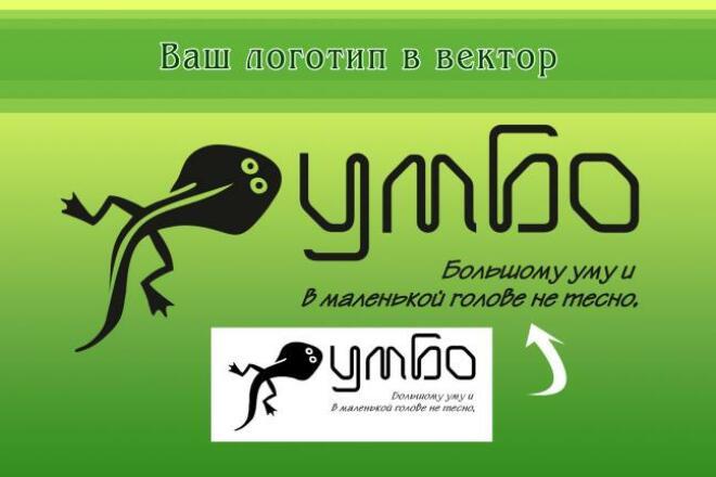 Создам логотип по вашей идее, рисунку 28 - kwork.ru