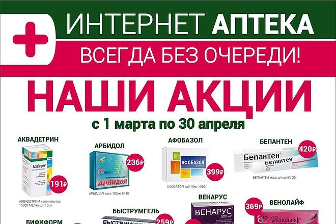 Создам меню 7 - kwork.ru