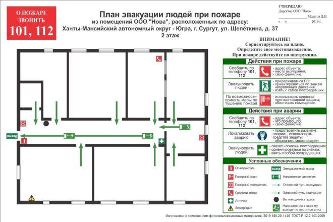 Разработка плана эвакуации по ГОСТу 1 - kwork.ru