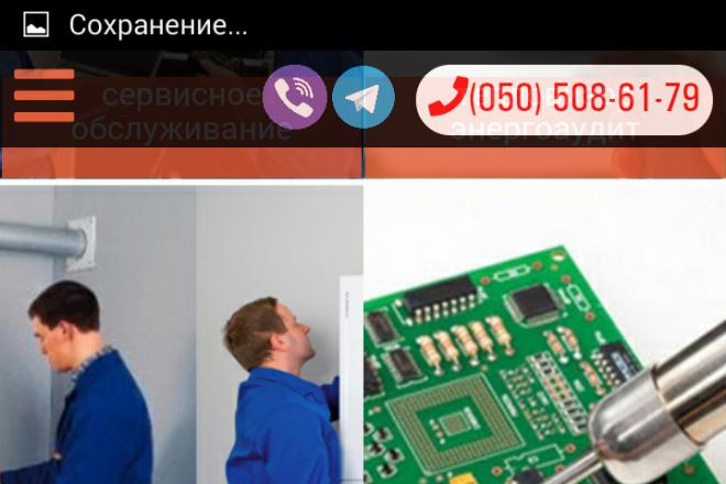 Приложение Android из HTML файлов или сайта URL 4 - kwork.ru