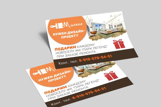 Дизайн листовки, флаера. Премиум дизайн листовка 81 - kwork.ru