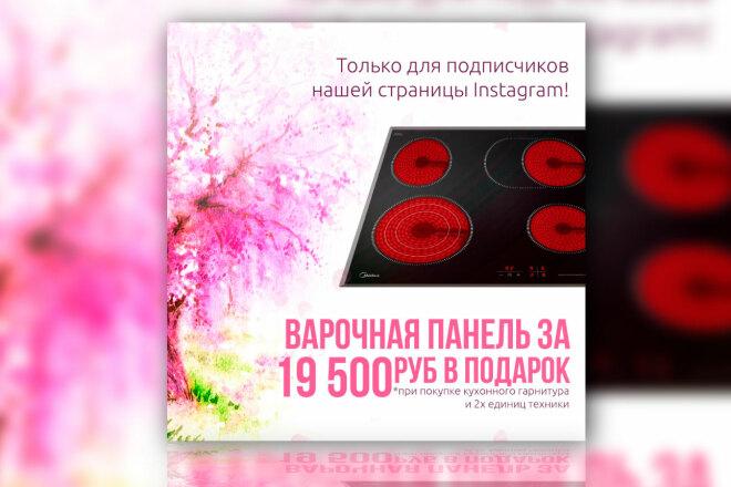 Создам стильный баннер + исходник 105 - kwork.ru