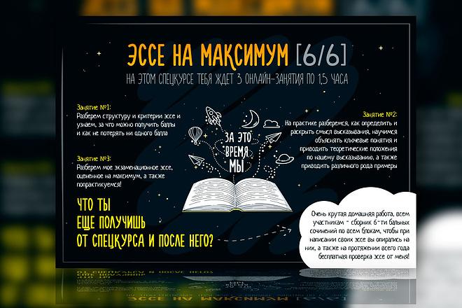 Создам стильный баннер + исходник 97 - kwork.ru