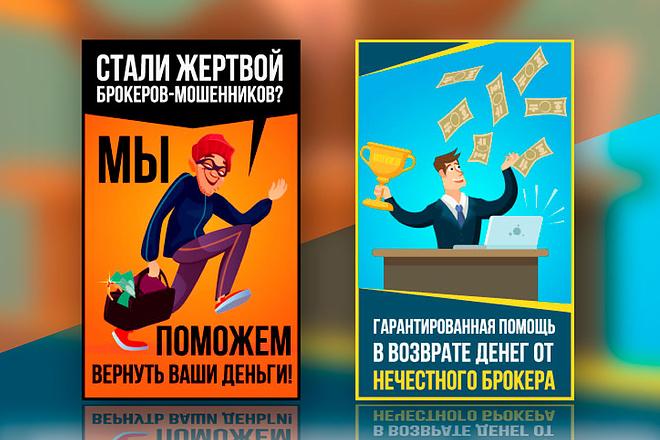Создам стильный баннер + исходник 87 - kwork.ru