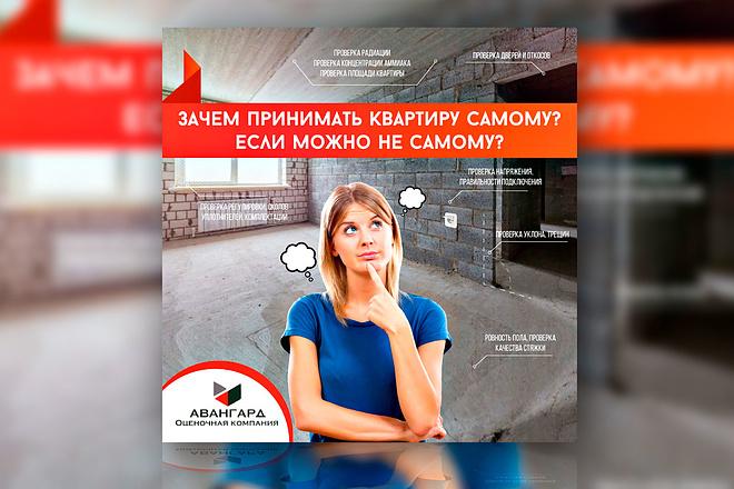 Создам стильный баннер + исходник 79 - kwork.ru