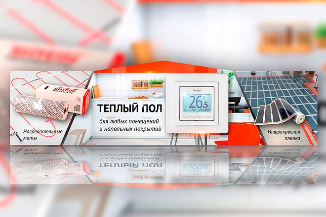 Создам стильный баннер + исходник 78 - kwork.ru