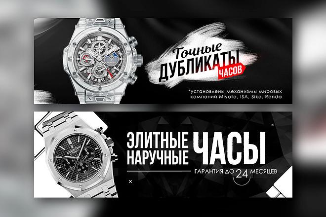 Создам стильный баннер + исходник 76 - kwork.ru