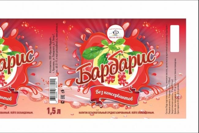 Сделаю дизайн упаковки 74 - kwork.ru