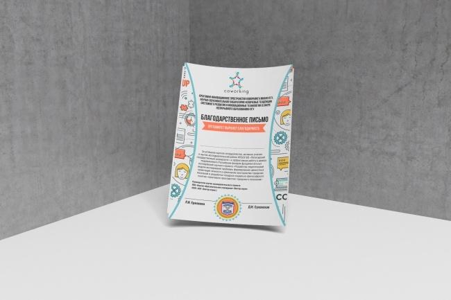 Дизайн диплома, сертификата 5 - kwork.ru