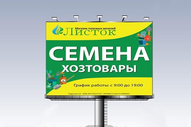 Дизайн наружной рекламы 38 - kwork.ru