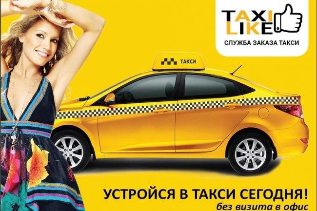 Дизайн наружной рекламы 36 - kwork.ru