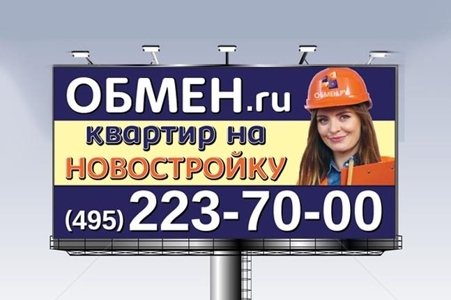 Дизайн наружной рекламы 24 - kwork.ru