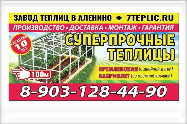 Дизайн наружной рекламы 17 - kwork.ru