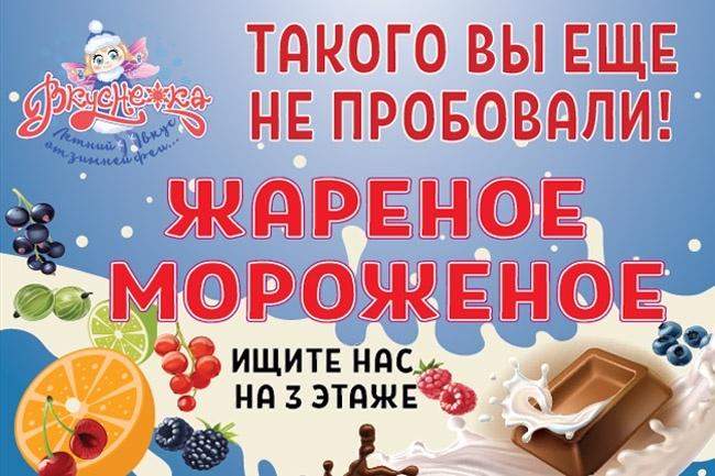 Дизайн наружной рекламы 43 - kwork.ru