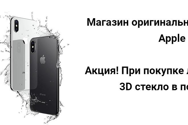 Сделаю копию сайта 36 - kwork.ru