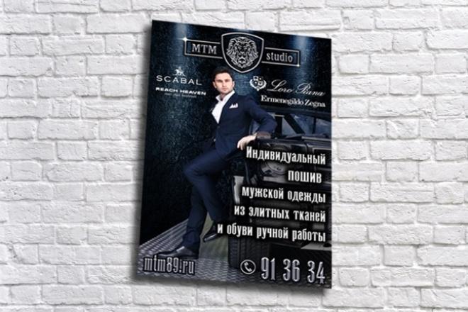 Афиши, постеры, плакаты 5 - kwork.ru