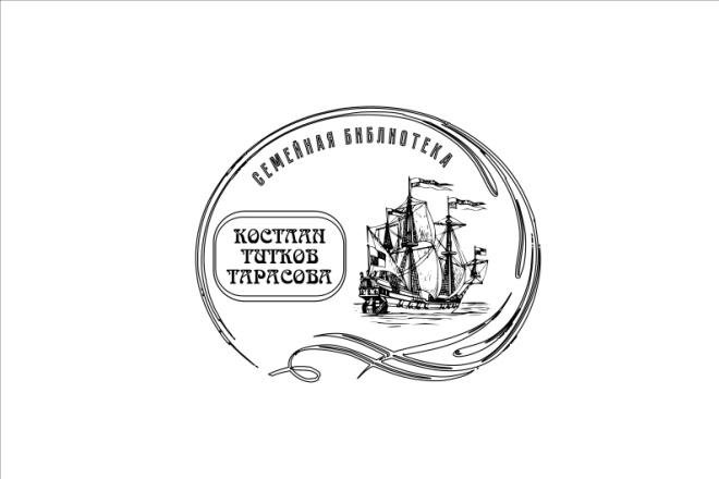Сделаю стильный именной логотип 141 - kwork.ru