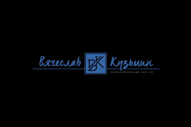 Сделаю стильный именной логотип 43 - kwork.ru