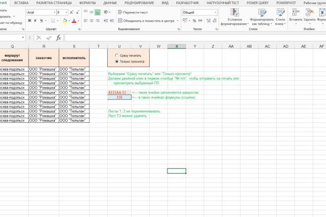 Excel формулы, сводные таблицы, макросы 17 - kwork.ru