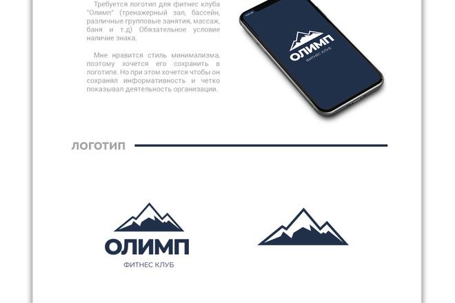 2 эффектных минималистичных лого, которые запомнятся 26 - kwork.ru