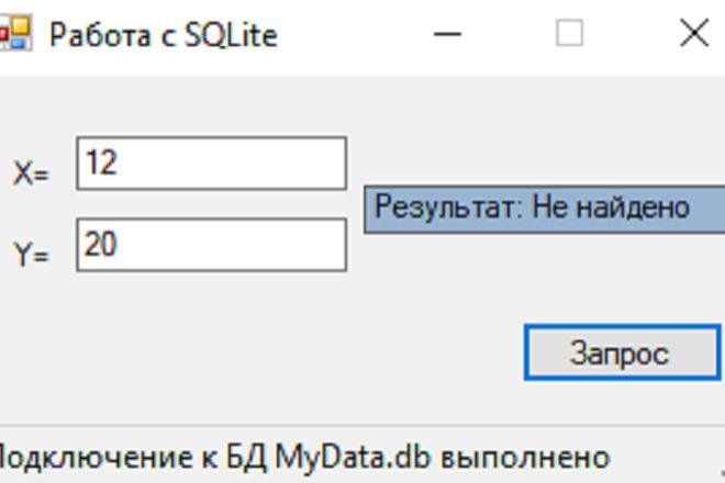 Создам приложение в Visual Studio 6 - kwork.ru