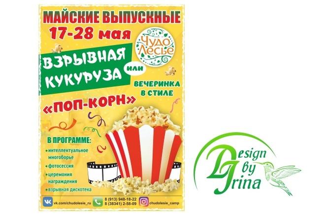 Дизайн плакатов, афиш, постеров 27 - kwork.ru