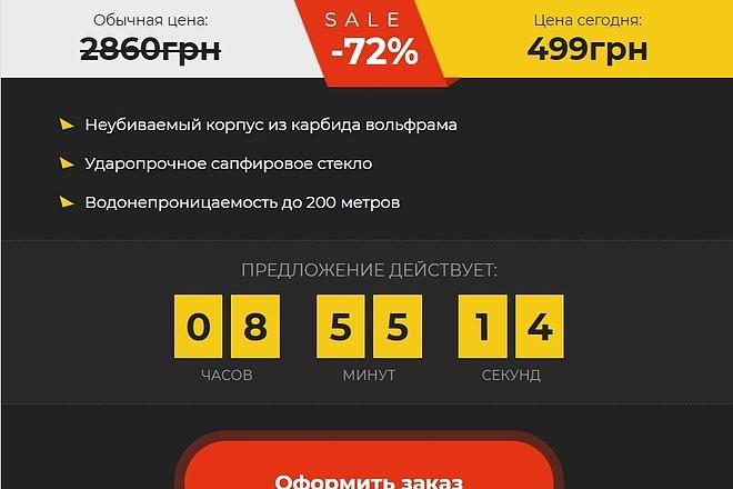 Скопирую одностраничный сайт, лендинг. Рабочие формы 6 - kwork.ru
