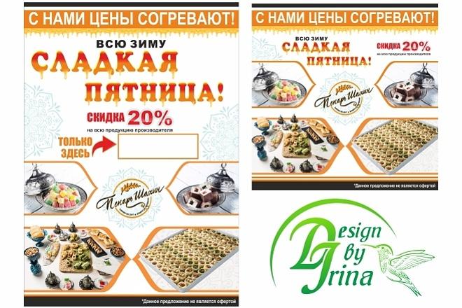 Дизайн плакатов, афиш, постеров 41 - kwork.ru