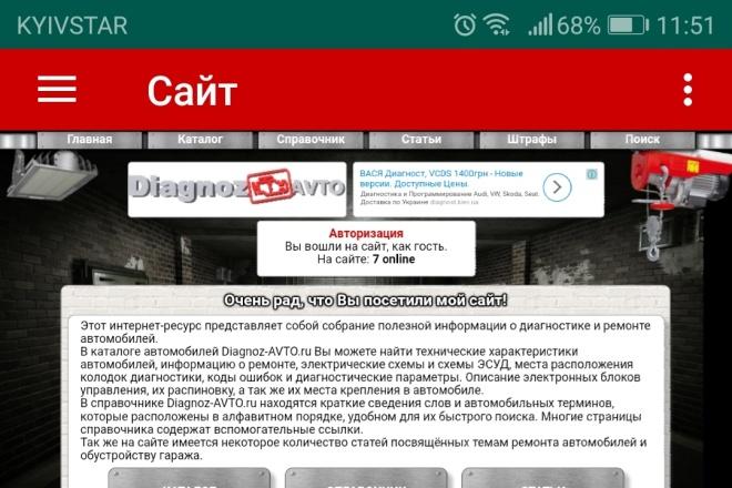 Создание приложений под Андроид - простые программы 4 - kwork.ru