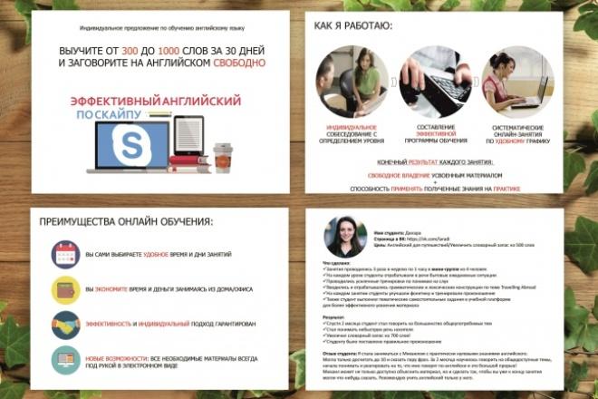 Дизайн приветственного html письма 1 - kwork.ru