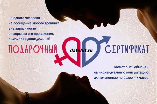 Подарочный сертификат 19 - kwork.ru