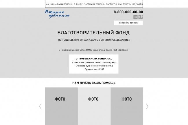 Сделаю прототип страницы сайта 6 - kwork.ru