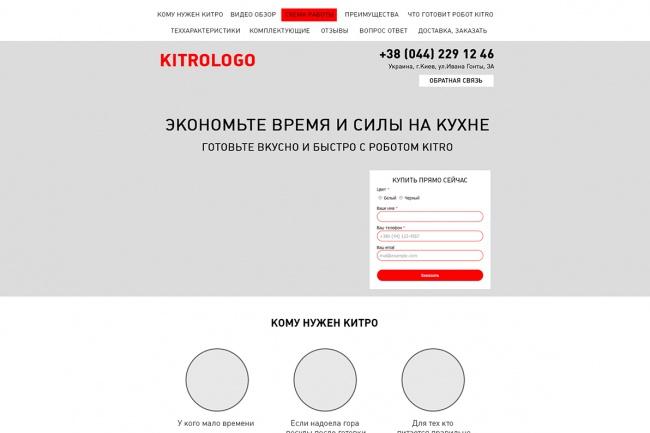 Сделаю прототип страницы сайта 5 - kwork.ru