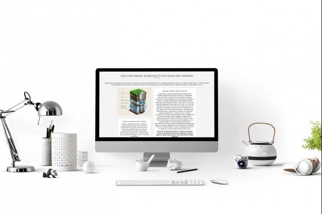 Создам дизайн страницы сайта 19 - kwork.ru