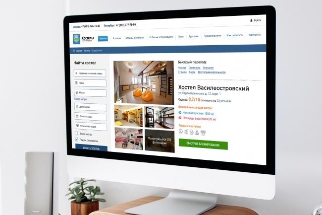 Создам дизайн страницы сайта 35 - kwork.ru
