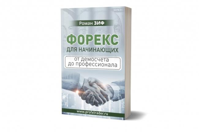 Сделаю 3D обложку для инфопродукта, DVD, CD, книги 51 - kwork.ru