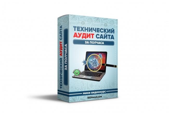 Сделаю 3D обложку для инфопродукта, DVD, CD, книги 44 - kwork.ru