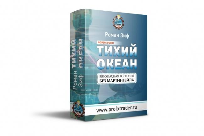 Сделаю 3D обложку для инфопродукта, DVD, CD, книги 42 - kwork.ru