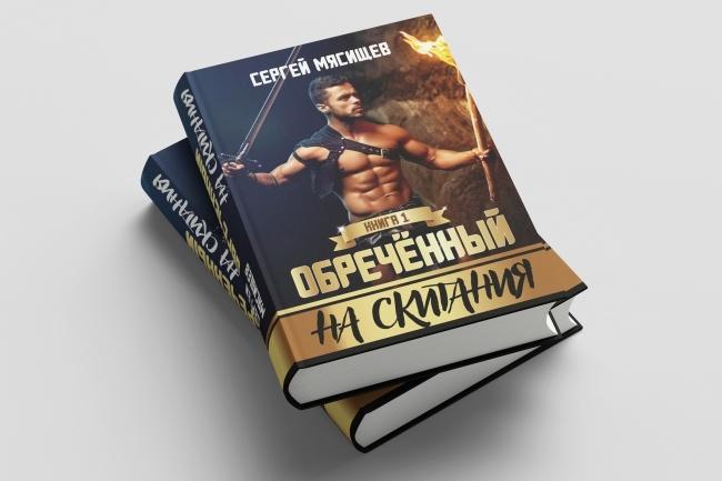 Сделаю 3D обложку для инфопродукта, DVD, CD, книги 39 - kwork.ru