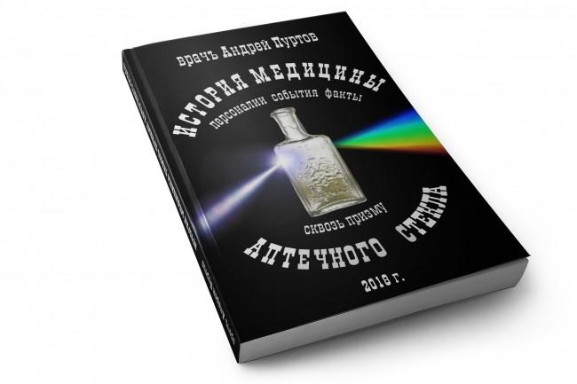 Сделаю 3D обложку для инфопродукта, DVD, CD, книги 37 - kwork.ru