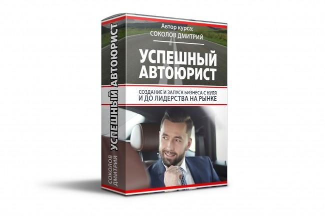 Сделаю 3D обложку для инфопродукта, DVD, CD, книги 35 - kwork.ru