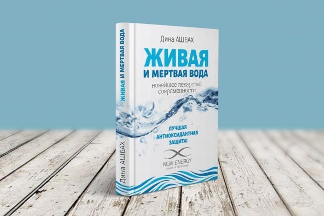 Сделаю 3D обложку для инфопродукта, DVD, CD, книги 33 - kwork.ru
