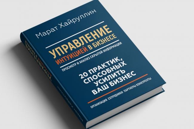 Сделаю 3D обложку для инфопродукта, DVD, CD, книги 54 - kwork.ru